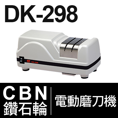 DK-298 CBN鑽石輪電動磨刀機