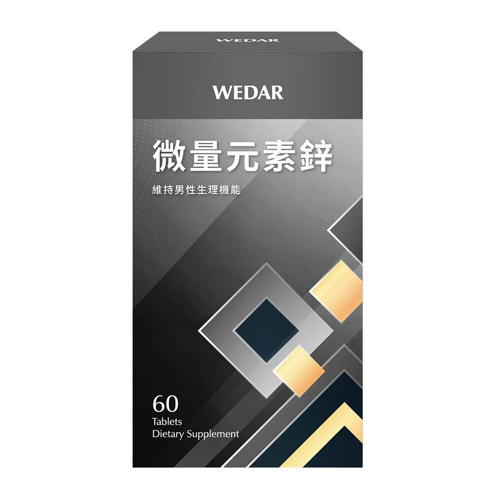 wedar 微量元素鋅(60顆/盒)維持男性生理機能