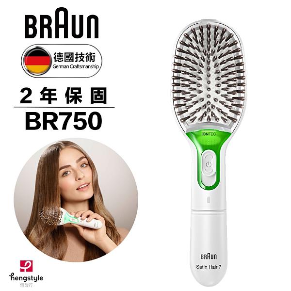 德國百靈 BRAUN BR750天然鬃毛離子髮梳