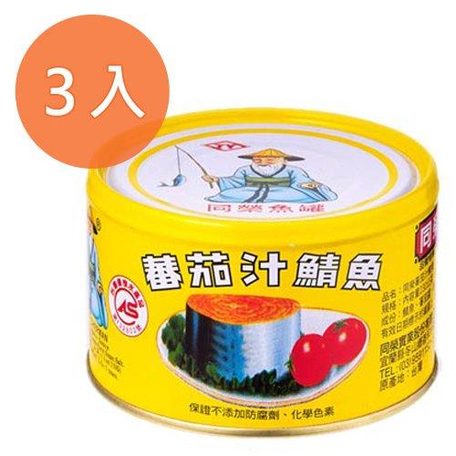 同榮蕃茄汁鯖魚230g(3入)/組