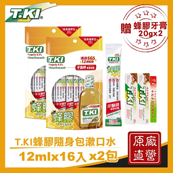 T.KI蜂膠隨身包漱口水12mlX16入X2包 贈蜂膠牙膏20gX2