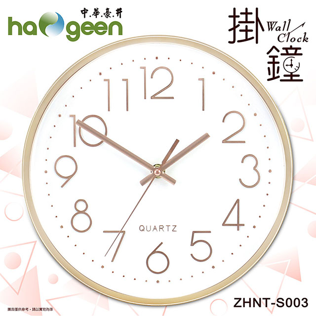免運 中華豪井 10吋靜音掃描掛鐘 ZHNT-S003 【3入】