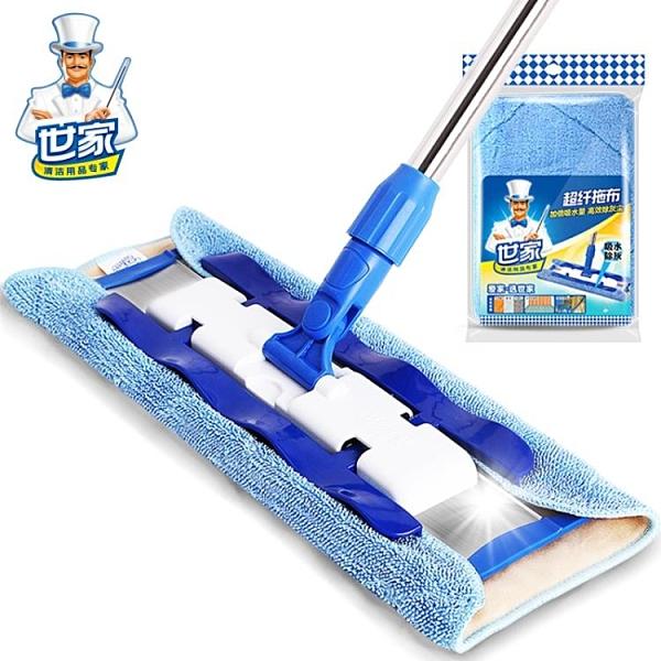拖把 世家合金王子平板家用一拖凈平拖木地板干濕除塵推夾毛巾墩布 優拓