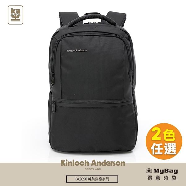 Kinloch Anderson 金安德森 後背包 菁英姿態 極簡造型 大容量 多隔層 雙肩包 KA209001 得意時袋