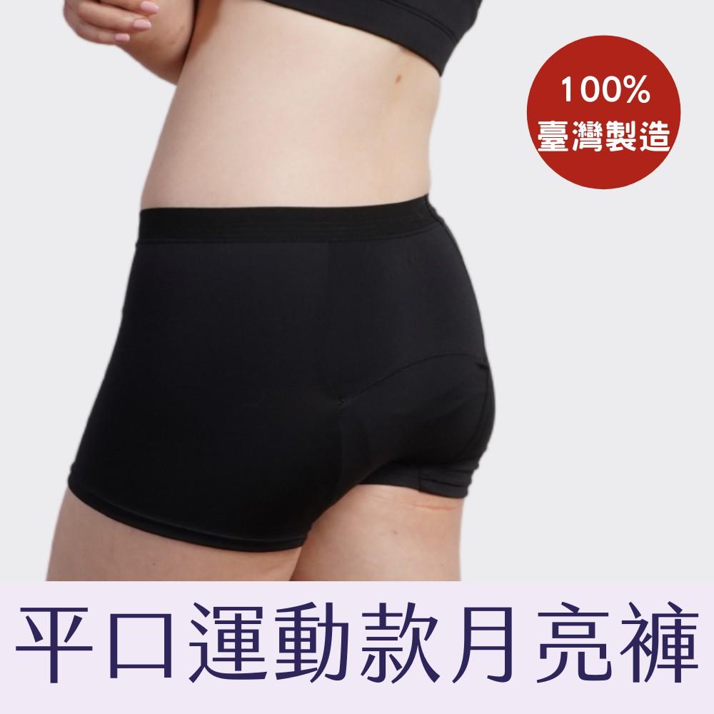 【100%台灣製造】月亮褲 運動款經典黑平口褲