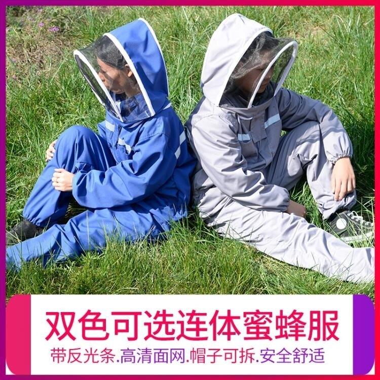 防蜂服全套透氣專用蜜蜂衣服連體加厚養蜂防護服帶帽子防蟄工具