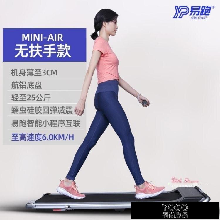 【618購物狂歡節】跑步機 平板跑步機 家用款小型摺疊迷你超靜音走步機室內T