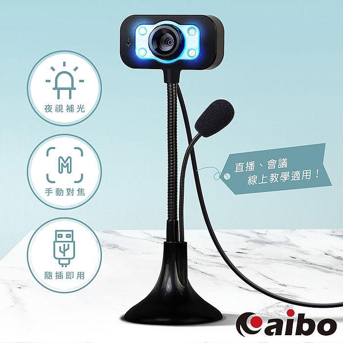 aibo CAM-09 直播專用 USB 直立式高解析網路攝影機(附麥克風)【搶購】