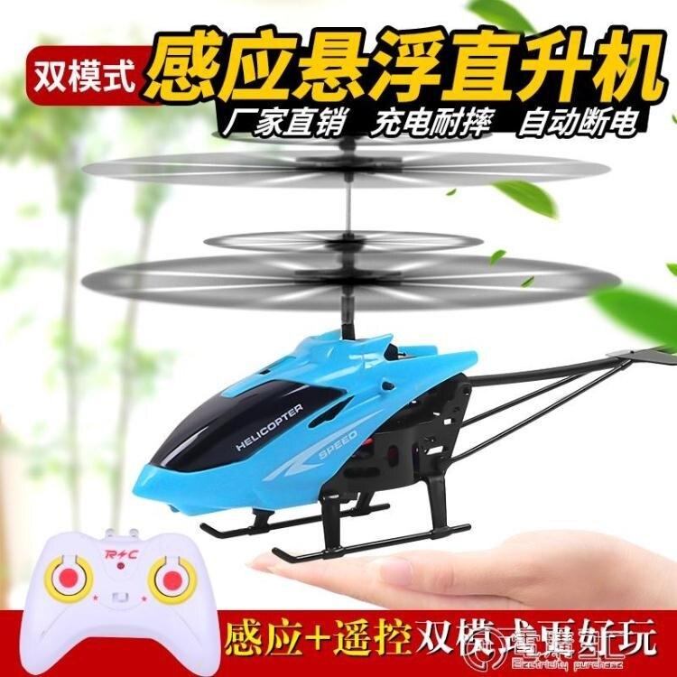 手感應飛行器懸浮耐摔充電男孩飛機兒童充電動遙控迷你直升機玩具[優品生活館]