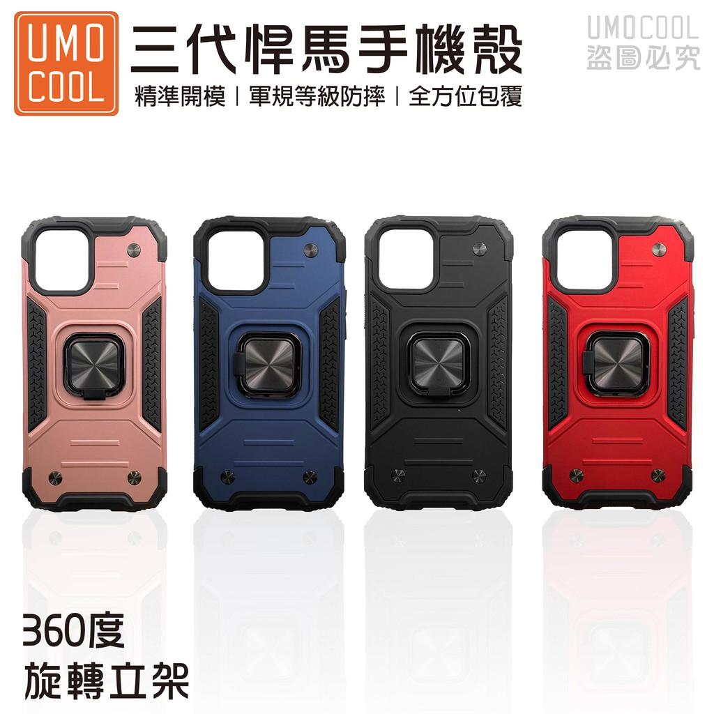 三代悍馬盔甲手機殼 適用iPhone 12(mini) / iPhone 12 Pro / 12 Pro max 優膜庫