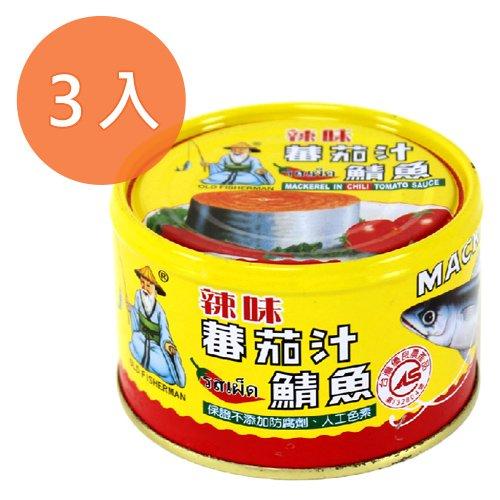 同榮辣味蕃茄汁鯖魚230g(3入)/組