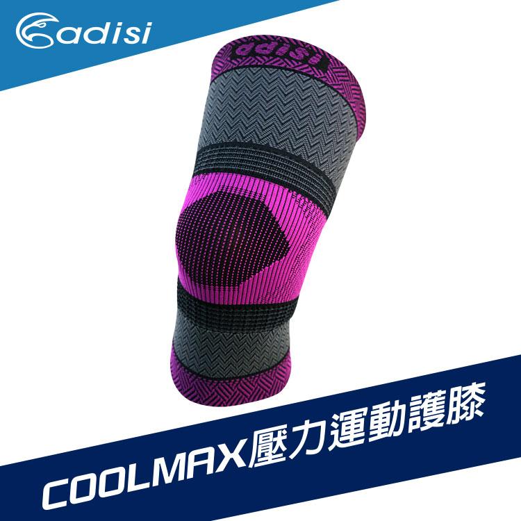 ADISI Coolmax 壓力運動護膝 AS17041(S~XL)【紫色】 / 城市綠洲 ( 護具、護膝、Coolmax)