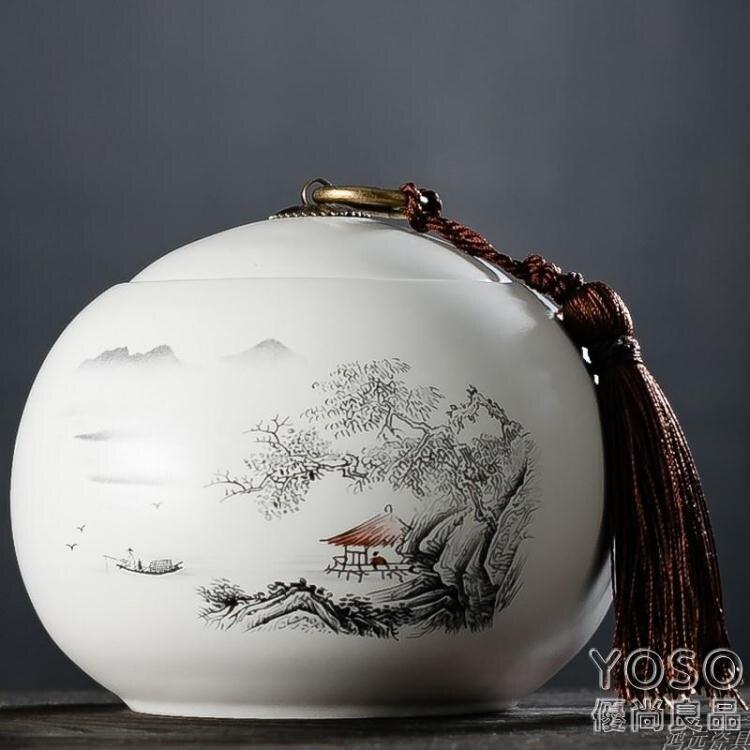 茶葉罐 茶葉罐陶瓷 大號半斤裝銅扣流蘇防潮茶罐 存儲罐密封罐陶瓷茶葉罐