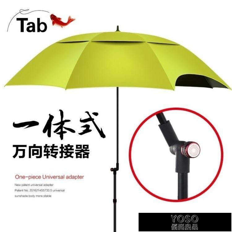 遮陽傘 Tab垂釣2.2米萬向雙層釣魚傘防雨防曬2.4米折疊釣傘遮陽傘 漁具傘 QQ4589
