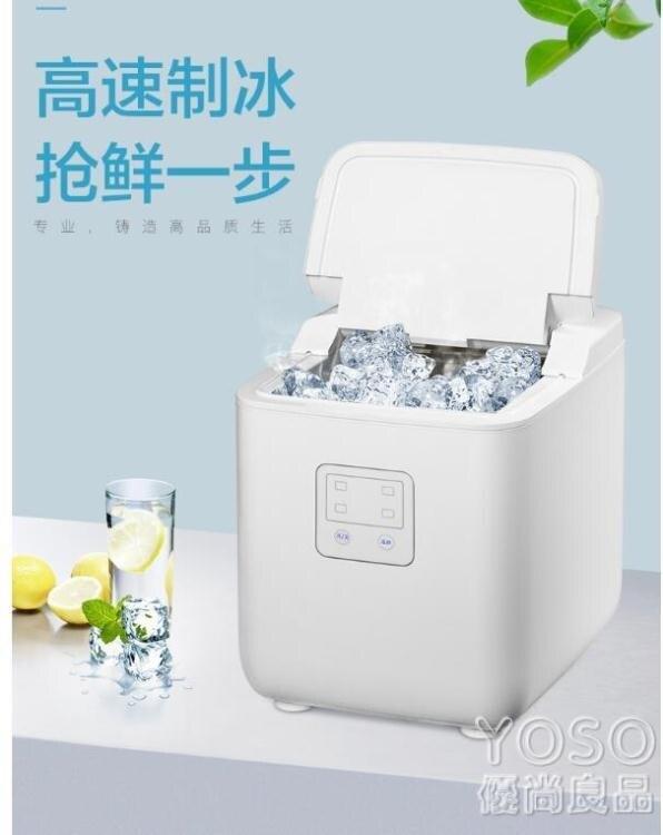 製冰機 220V制冰機商用15kg小型宿舍家用迷你學生全自動圓冰冰塊制作機