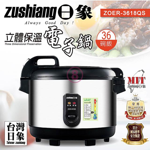 免運 日象 商業用保溫電子鍋 3.2L(36碗飯) ZOER-3618QS