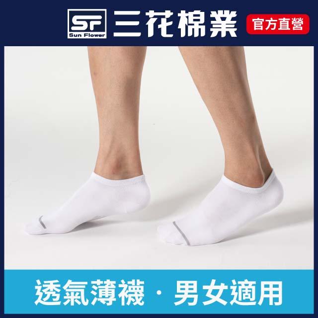 三花素面隱形襪(薄)-白