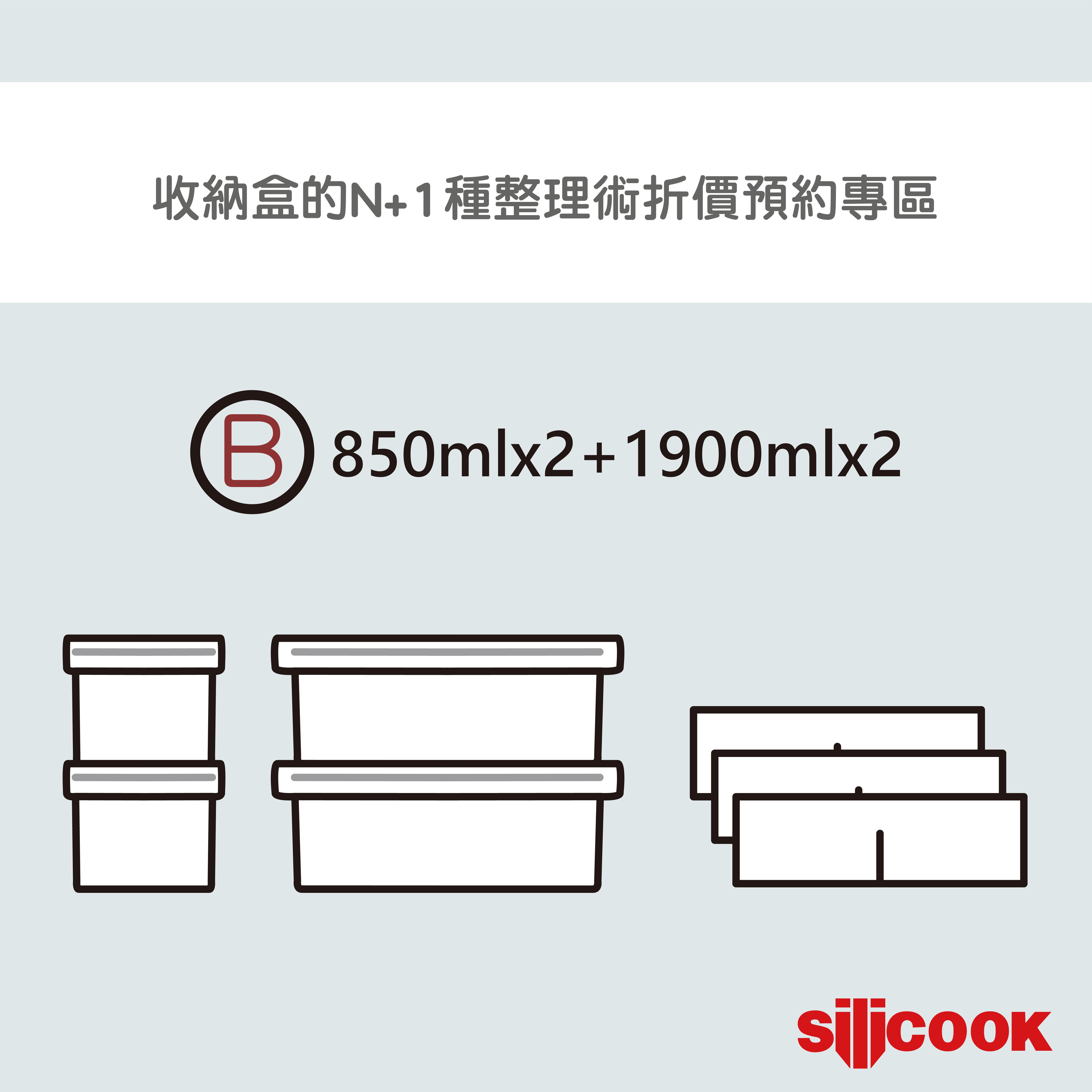組合B保鮮盒Silicook x 收納盒的N+1種整理術