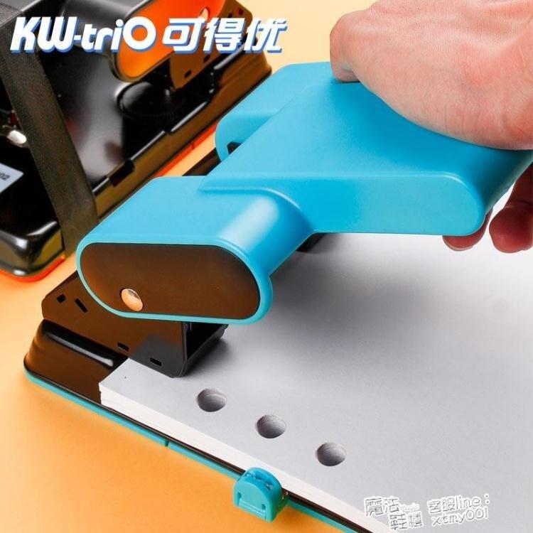 可得優打孔器文具裝訂打洞機圓孔打洞器小型a4紙張活頁手工裝訂多功能 魔法鞋櫃