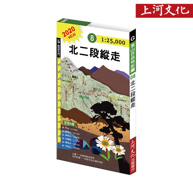 上河 2020 G08 台灣百岳導遊圖 單冊分售-北二段縱走