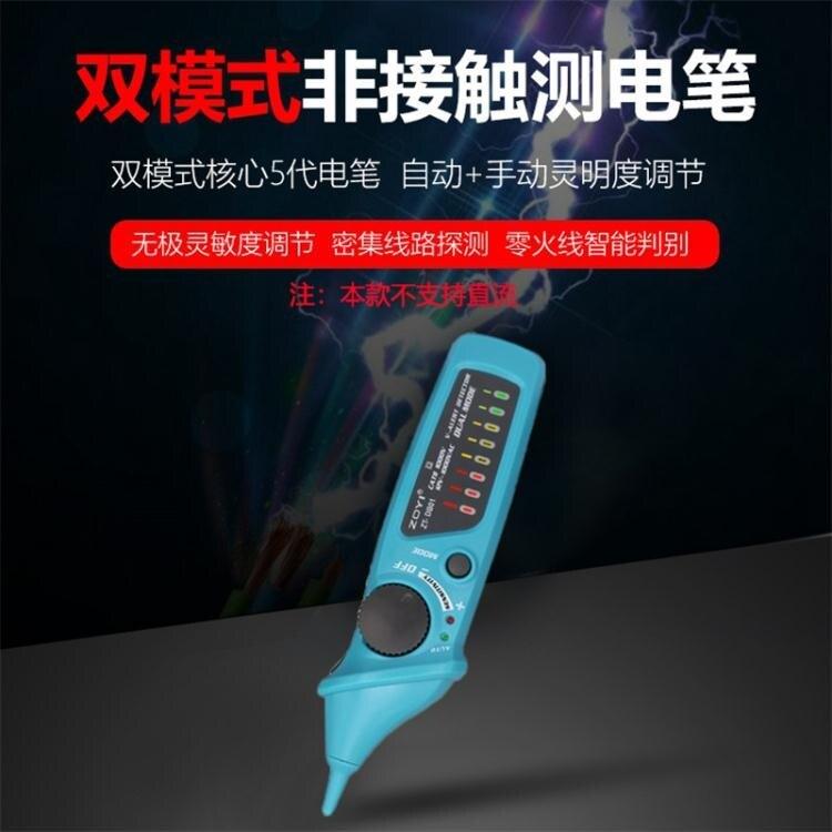 測電筆電壓探測筆雙模式可調靈敏度線路電工零火線感應電筆[優品生活館]