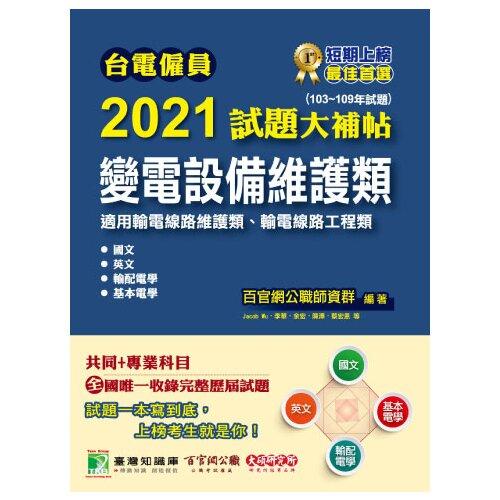 電子書 台電僱員2021試題大補帖【變電設備維護類(輸電線路維護/工程類)】共同+專業(