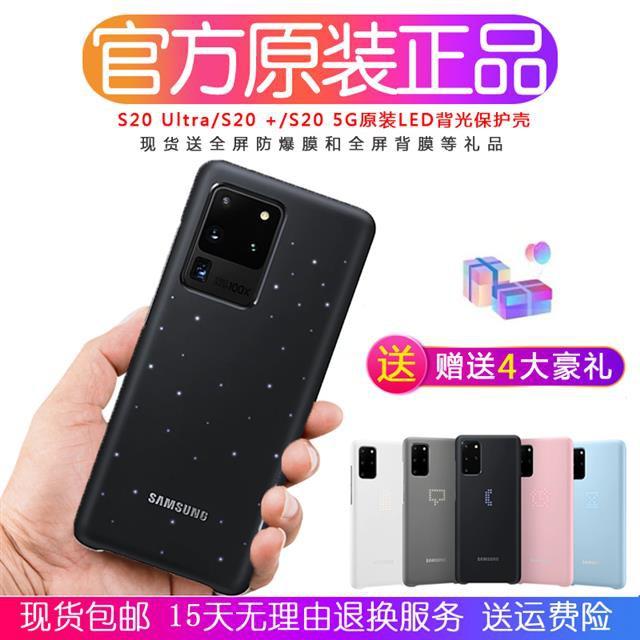 【精品特惠】三星s20手機殼原裝 s20+智能LED后蓋 s20ultra全包超薄背光保護套