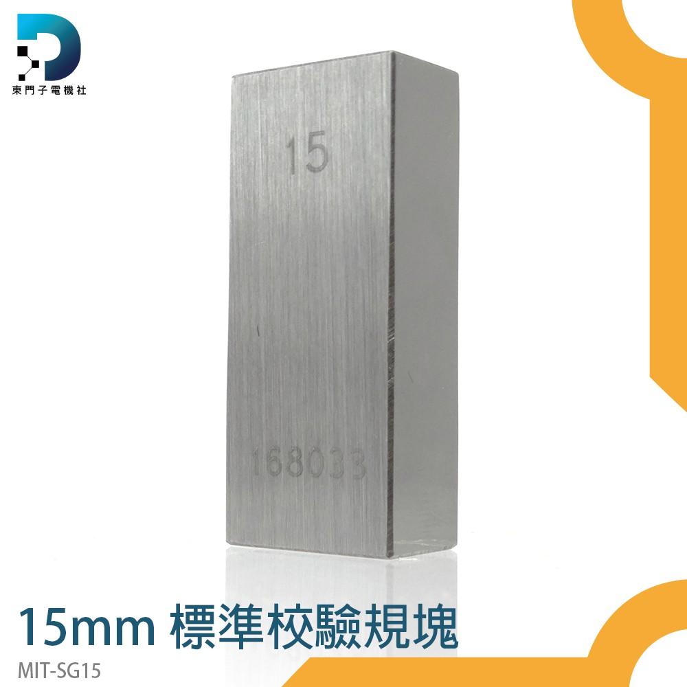 錫特 MIT-SG15 標準校驗規塊 15mm