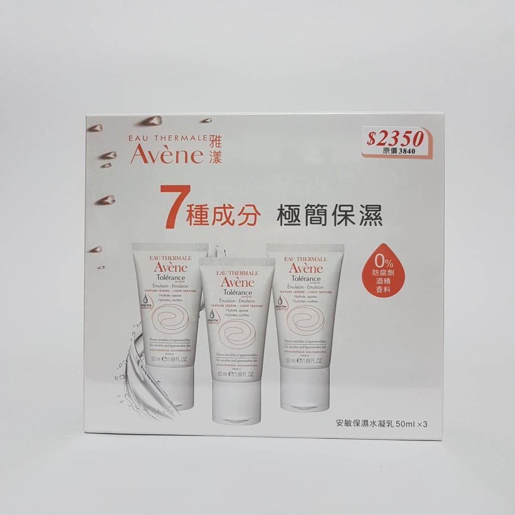 雅漾安敏保濕水凝乳50ml x3瓶 促銷組合