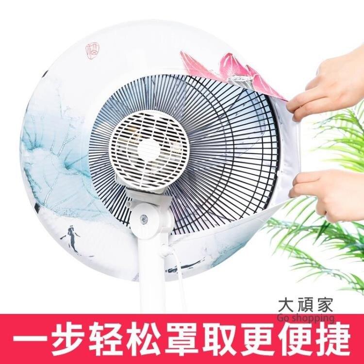 電風扇罩 防塵罩 風扇套防塵罩中式圓形落地式美的全包套子佈藝家用立式電風扇罩子