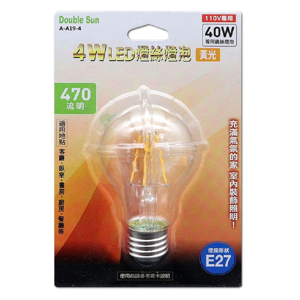 【Double Sun】 A-A19-4 4W LED燈絲燈泡E27(暖白光)