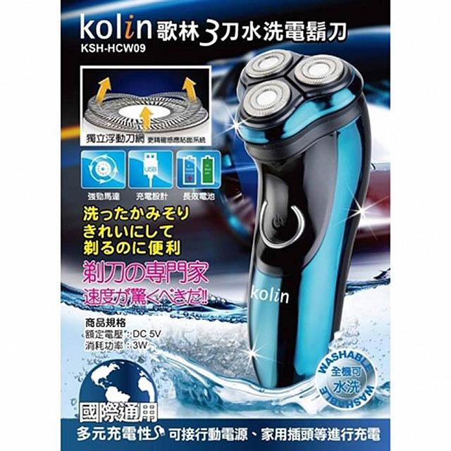 免運 歌林 可水洗USB充電式三刀頭電動刮鬍刀 KSH-HCW09 【3入】