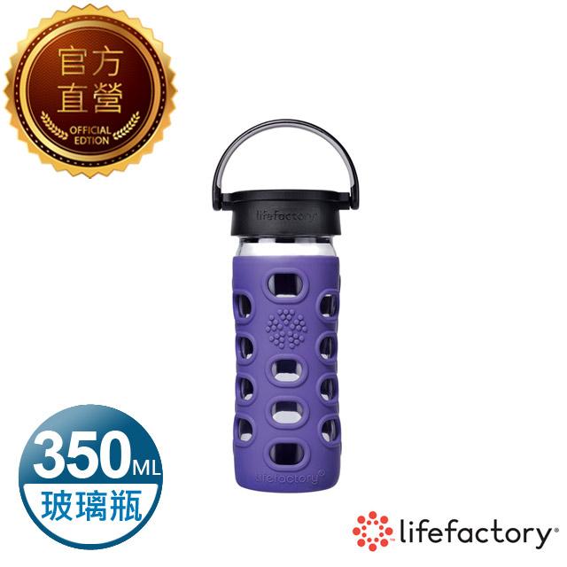 【Lifefactory】平口玻璃水瓶350ml-紫色(CLAN-350-PLB)