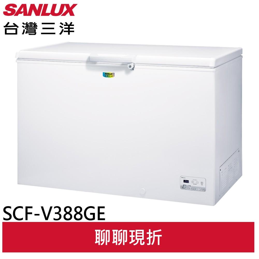 台灣三洋 388L 變頻上掀式冷凍櫃 SCF-V388GE(輸碼折600 UYT600)