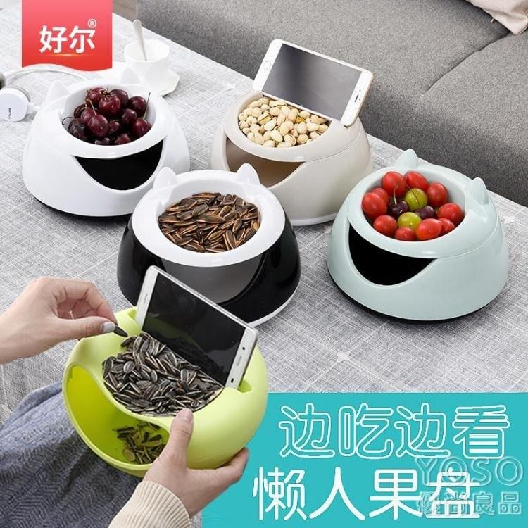 瓜子盤干果盤雙層水果盤客廳創意家用塑料糖果盒懶人果