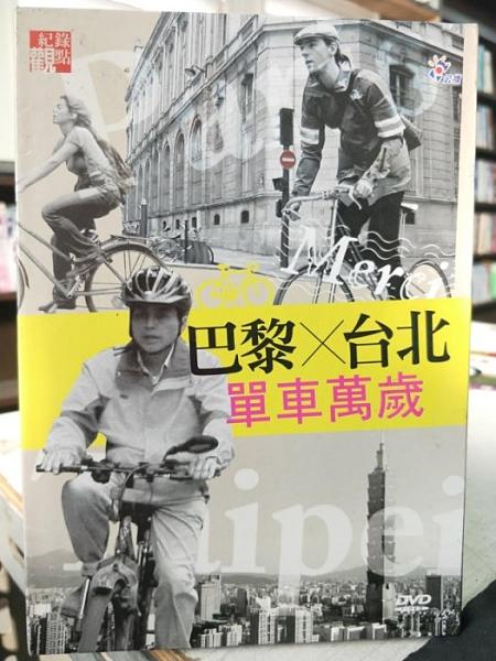 挖寶二手片-Z71-039-正版DVD-電影【巴黎台北單車萬歲/紙盒】-紀錄觀點*尚若白導演直購價)