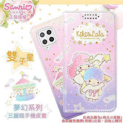 【雙子星】三星 Samsung 夢幻系列彩繪可站立皮套S20 FE 5G