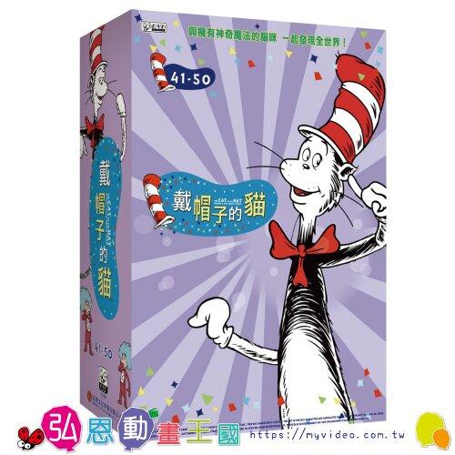 戴帽子的貓box5  (科普 英語)