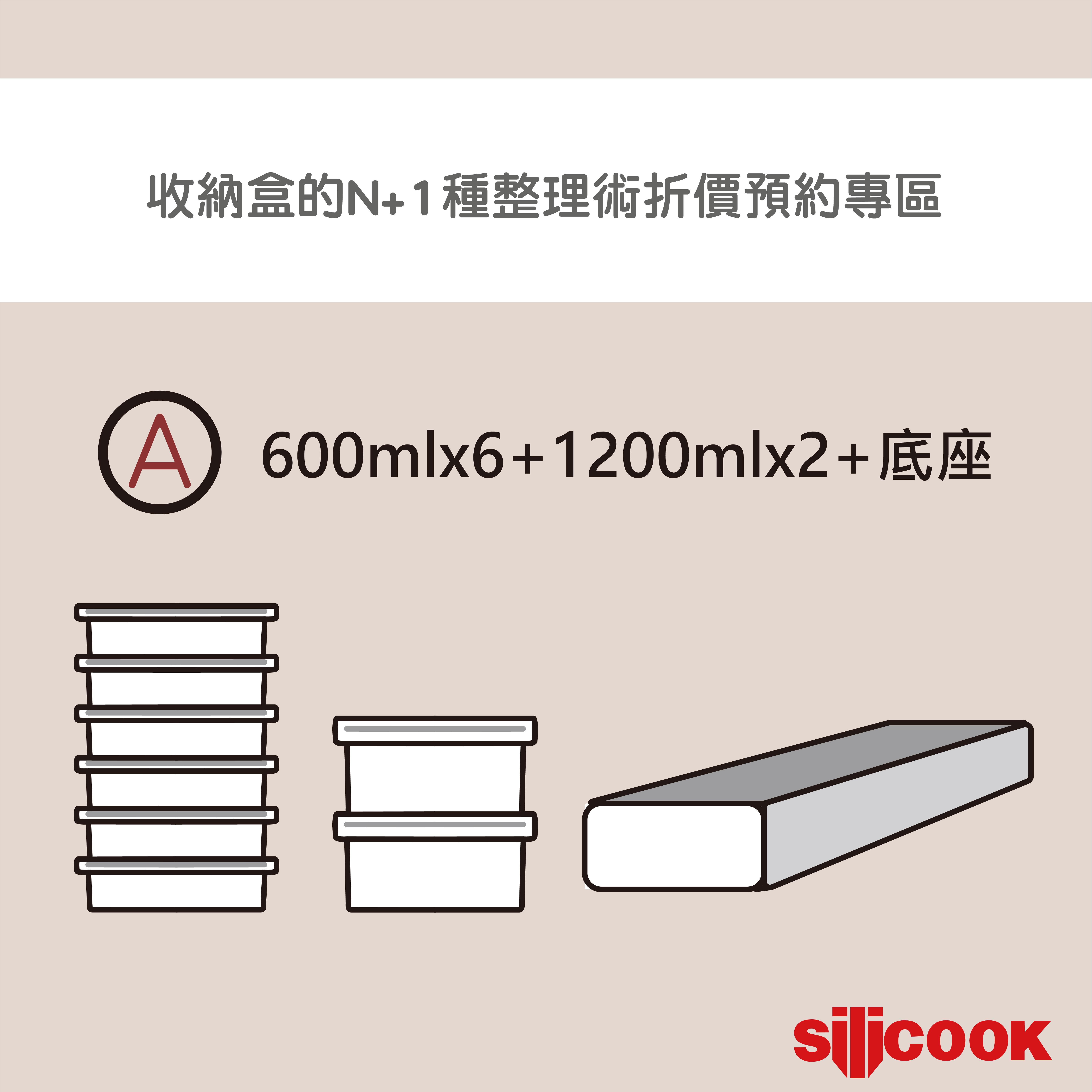 組合A保鮮盒Silicookx 收納盒的N+1種整理術