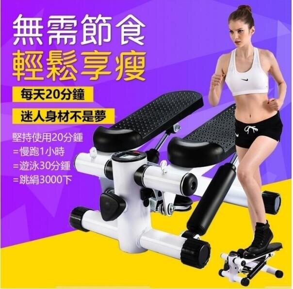 【現貨】踏步機家用靜音減肥機瘦腰機瘦腿踩登山機多功能健身器材凱斯盾數位3C 交換禮物 送禮