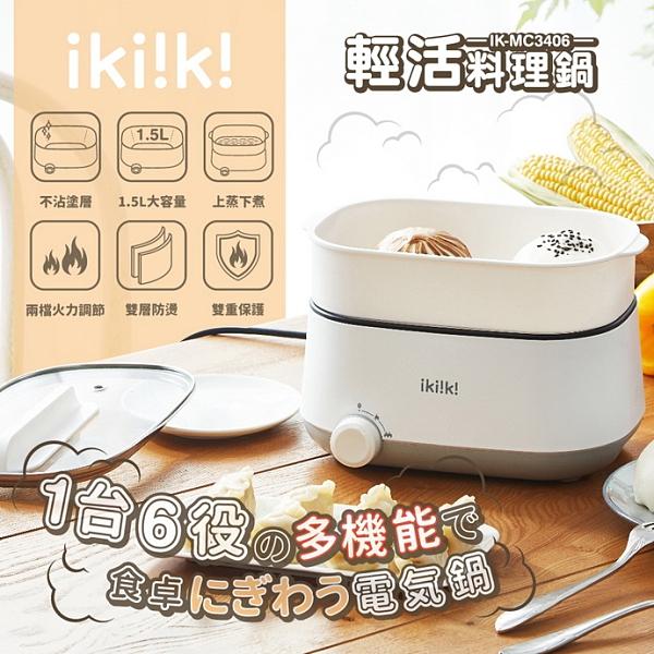 【ikiiki伊崎】1.5L輕活料理鍋 一鍋多用 不沾好沖洗 IK-MC3406 保固免運
