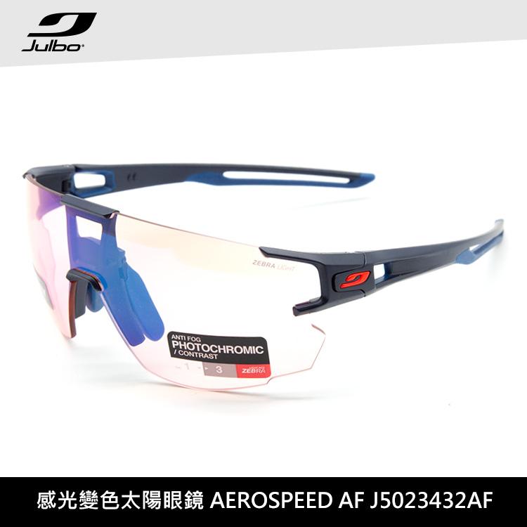 Julbo 感光變色太陽眼鏡AEROSPEED AF J5023432AF / 城市綠洲 (太陽眼鏡、跑步騎行鏡、抗UV)
