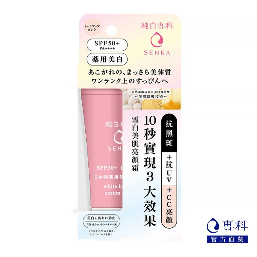 SENKA 專科 雪白美肌亮顏霜 40g【watashi+資生堂官方店】純白專科