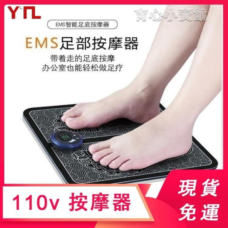 現貨 EMS按摩器 電子液晶 足部按摩墊 腳底按摩墊 按摩墊 按摩器 疏勞養神墊 新年特惠