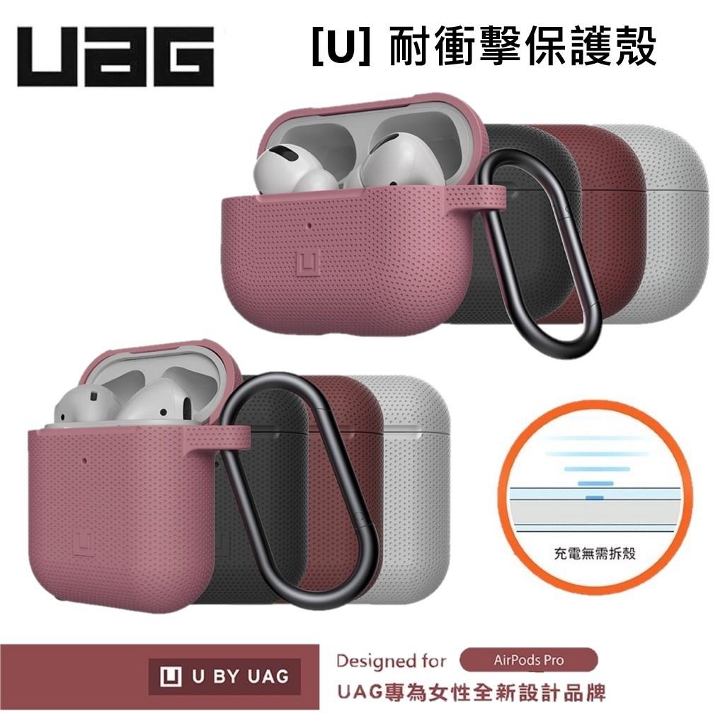 [U] AirPods / Pro 耐衝擊保護殼