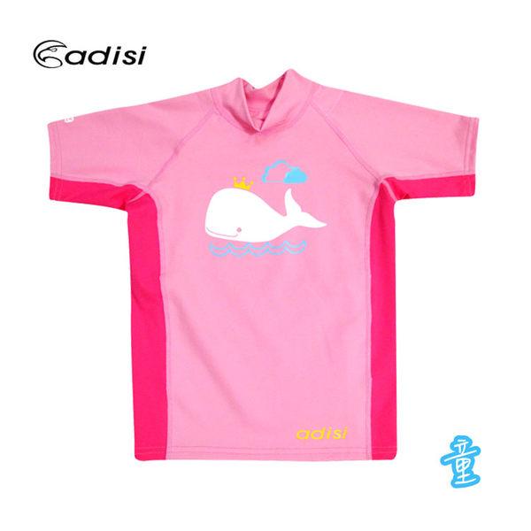 ADISI兒童短袖防磨衣AR1411120/UPF50+/潛水衝浪溯溪(潛水衣,水母衣,防曬衣)
