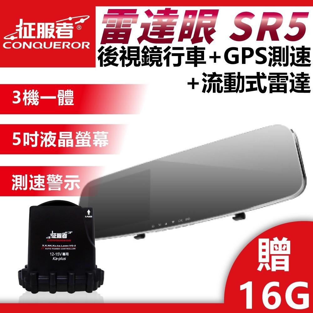 征服者 『雷達眼 SR5 』後視鏡行車紀錄器+GPS測速+流動式雷達 星光夜視+測速警示 贈16G 三機一體 現貨免運