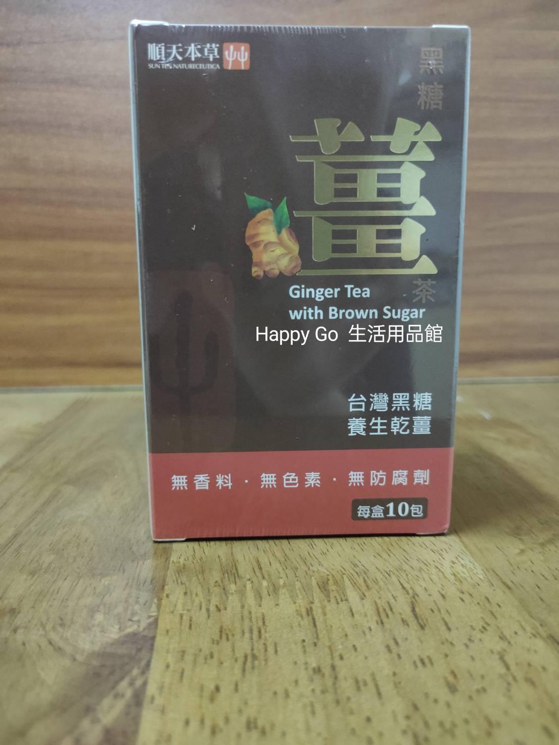 【順天本草】黑糖薑茶(10包/盒)