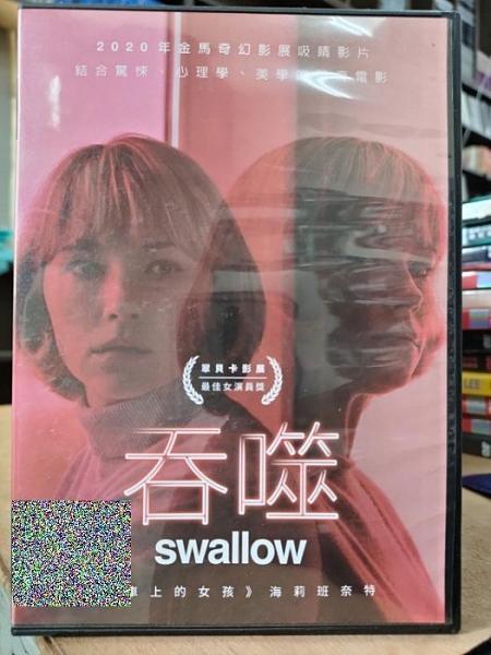 挖寶二手片-T04-378-正版DVD-電影【吞噬】海莉班奈特(直購價)