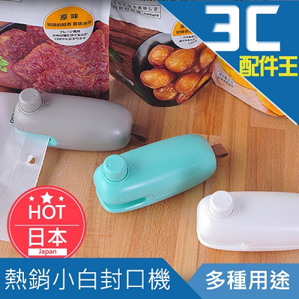 lestar 日本熱銷小白封口機-FIH 便攜式封口機 迷你封口機 塑膠袋封口機 手持式封口機